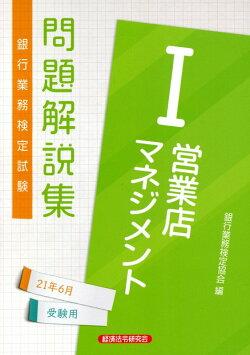 銀行業務検定試験営業店マネジメント1問題解説集(2021年6月受験用)