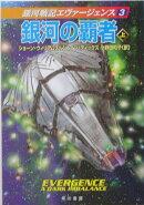 銀河の覇者(上)