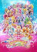 映画プリキュアオールスターズ 春のカーニバル♪【DVD特装版】