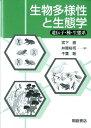 生物多様性と生態学 遺伝子・種・生態系 [ 宮下直 ]