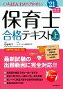いちばんわかりやすい保育士合格テキスト[上巻] '21年版(1) [ 近喰 晴子 ]