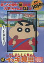 DVD>TVシリーズクレヨンしんちゃん嵐を呼ぶイッキ見!!! 母ちゃんオラを止め (<DVD>) [ シンエイ動画株式会社 ]