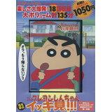 DVD>TVシリーズクレヨンしんちゃん嵐を呼ぶイッキ見!!! 母ちゃんオラを止め (<DVD>)