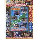 DVD>みんなの回胴放浪記 (<DVD>)