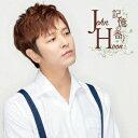 記憶の香り (初回限定盤A CD+DVD) [ John-Hoon ]