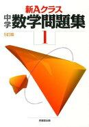 新Aクラス中学数学問題集(1年)5訂版