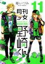 月刊少女野崎くん(11) (ガンガンコミックス ONLINE) [ 椿いづみ ]