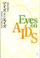 アイズ・オン・エイズ