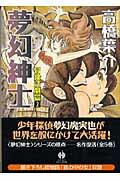 夢幻紳士(冒険活劇篇 2)