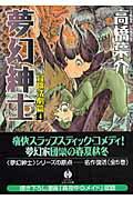 夢幻紳士(冒険活劇篇 4)