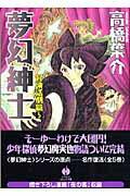 夢幻紳士(冒険活劇篇 5)