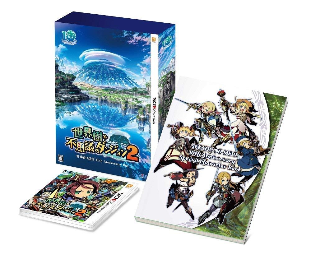 世界樹と不思議のダンジョン2 世界樹の迷宮 10th Anniversary BOX