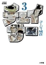 チェイサー(3) (ビッグ コミックス) [ コージィ 城倉 ]