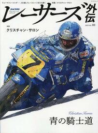 RACERS 外伝(Vol.3) (サンエイムック)