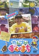 NHK DVD::たんけん ぼくのまち ★茨城県編★