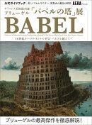 【予約】ボイマンス美術館所蔵 ブリューゲル「バベルの塔」展公式ガイドブック