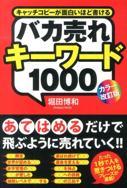 バカ売れキーワード1000カラー改訂版 キャッチコピーが面白いほど書ける [ 堀田博和 ]