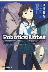 ROBOTICS;NOTES[海法紀光]