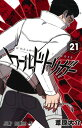 ワールドトリガー 21 (ジャンプコミックス) [ 葦原 大介 ]