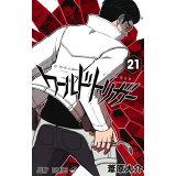 ワールドトリガー(21) 弓場隊 (ジャンプコミックス)