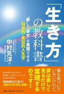 「生き方」の教科書