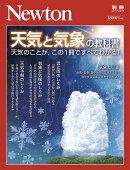 Newton別冊 天気と気象の教科書