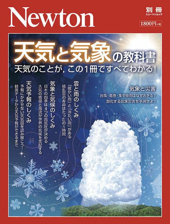 天気と気象の教科書 天気のことが、この1冊ですべてわかる! (ニュートンムック Newton別冊)