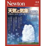 天気と気象の教科書 (ニュートンムック Newton別冊)