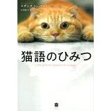 猫語のひみつ (ハーパーコリンズ・ノンフィクション)