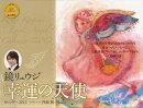 鏡リュウジ:幸運の天使カレンダー(2012)