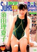 Suku→Boh(vol.10(2018初春号))