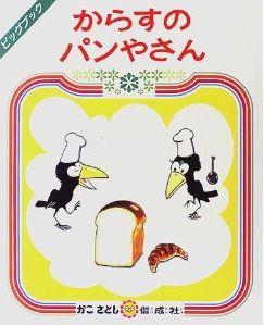 大型絵本>からすのパンやさん (ビッグブック) [ 加古里子 ]