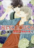 SUPER LOVERS(第9巻)