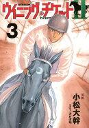 ウイニング・チケット2(3)