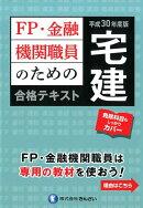 FP・金融機関職員のための宅建合格テキスト(平成30年度版)