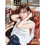 Platinum FLASH(Vol.10) 乃木坂46山下美月Like a Rolling Stone (光文社ブックス)
