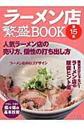 ラーメン店繁盛BOOK(第15集)