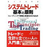 システムトレード基本と原則 (ウィザードブックシリーズ)