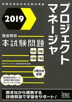 プロジェクトマネージャ徹底解説本試験問題(2019)