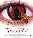 キャンディマン 製作25周年記念【Blu-ray】 [ ヴァージニア・マドセン ]
