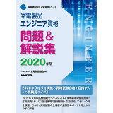 家電製品エンジニア資格問題&解説集(2020年版) (家電製品協会認定資格シリーズ)