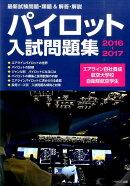 パイロット入試問題集(2016-2017)