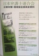 日本弁護士連合会公害対策・環境保全委員会資料(1)