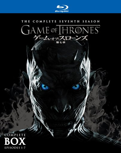 ゲーム・オブ・スローンズ 第七章:氷と炎の歌 ブルーレイ コンプリート・ボックス(6枚組)(初回限定生産)【Blu-ray】 [ ピーター・ディンクレイジ ]
