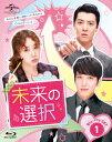 未来の選択 Blu-ray SET1【Blu-ray】 [ ユン・ウネ ]