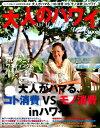 大人のハワイ LUXE vol.37 (別冊家庭画報)