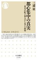 都心集中の真実ーー東京23区町丁別人口から見える問題