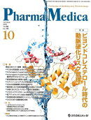 Pharma Medica(Vol.36 No.10(20)