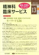 精神科臨床サービス 13年4月号(13-2)