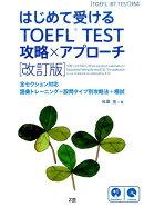 はじめて受けるTOEFL TEST攻略×アプローチ改訂版